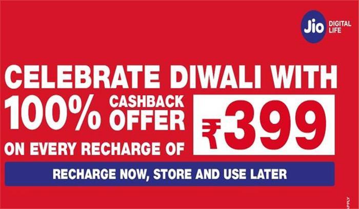 जियो का दिवाली धमाका, 399 रुपये का रिचार्ज कराएं और पाएं 100 फीसदी कैशबैक