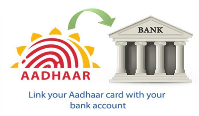 बैंक खातों को 31 दिसंबर से पहले आधार से करा लें लिंक नहीं तो बढ़ सकती हैं मुश्किलें, लेन-देन पर लगेगी रोक
