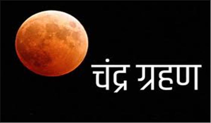 पंचग्रही योग के साथ 2020 का पहला चंद्रग्रहण कल , ग्रहण के दौरान चंद्रमा मिथुन राशि में , जानें ग्रहण का समय