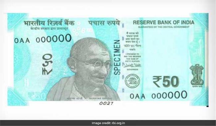 RBI जल्द लाएगा 50 रुपये का नया नोट, जारी हुई तस्वीर, जानें क्या हैं इसकी खूबियां