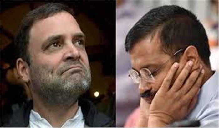 मोदी दोबारा सत्ता में आए तो सिर्फ राहुल गांधी जिम्मेदार , कांग्रेस भाजपा के खिलाफ नहीं विपक्ष के खिलाफ चुनाव लड़े - केजरीवाल