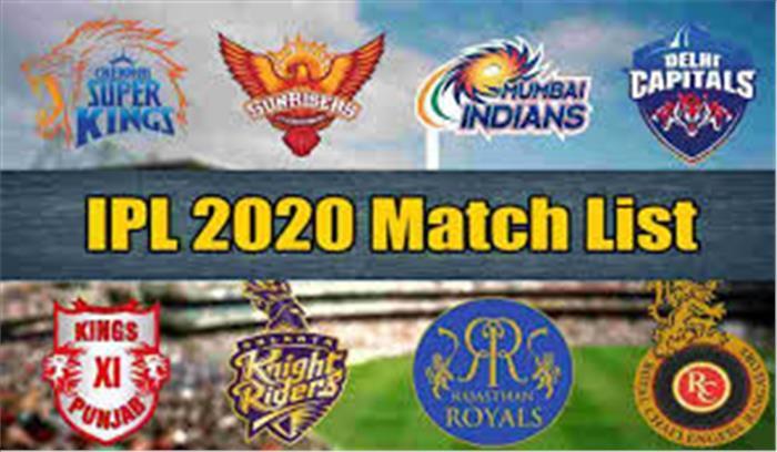 IPL के 13वें सीजन का शेड्यूल हुआ जारी , इस बार मैच शाम 7.30 बजे से होंगे शुरू, देखें कब -किसका होगा मैच