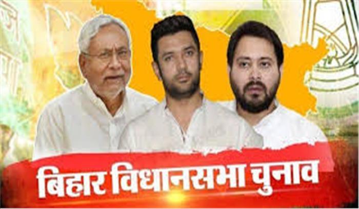 Bihar assembly election - पहले चरण का चुनावी शोर आज होगा बंद , तेजस्वी- चिराग-कुशवाह के निशाने पर सिर्फ नीतीश