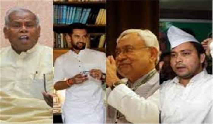 बिहार विधानसभा पहला चरण - जदयू ने किया अपने उम्मीदवारों का ऐलान , भाजपा जल्द करेगी सूची जारी , लोजपा नीतीश के विरोध में
