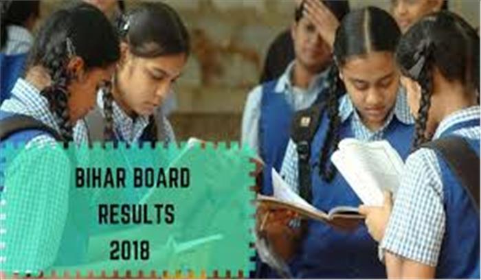 बिहार बोर्ड ने घोषित की परीक्षा परिणामों की तारीख, 7 जून नहीं बल्कि 6 जून को आएगा इंटर का रिजलट