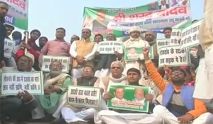 राज्यसभा सदस्यता रद्द होने से नाराज शरद यादव समर्थकों का पटना में विरोध-प्रदर्शन, राज भवन तक निकाला मार्च