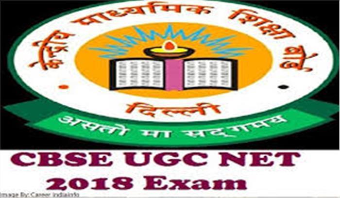 सीबीएसई ने जारी किए UGC NET 2018 के एडमिट कार्ड, ऐसे करें प्राप्त