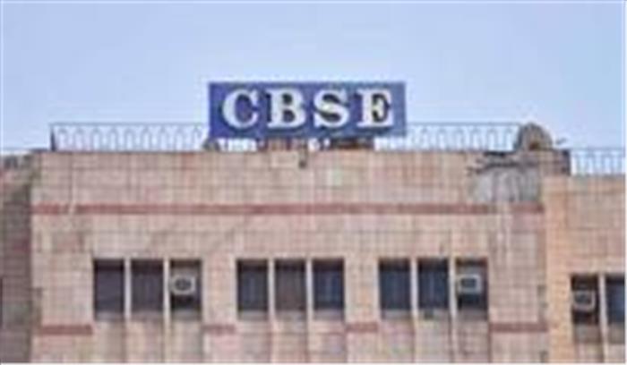 CBSE Board Result 2019 LIVE - सीबीएसई 12वीं के नतीजे घोषित , हंसिका-करिश्मा ने किया टॉप , यहां देंखे रिजल्ट