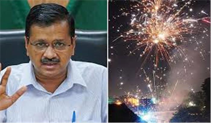 केजरीवाल का ऐलान - ये दीपावली भी बिना पटाखों वाली , आतिशबाजी पर रहेगा पूर्ण प्रतिबंध