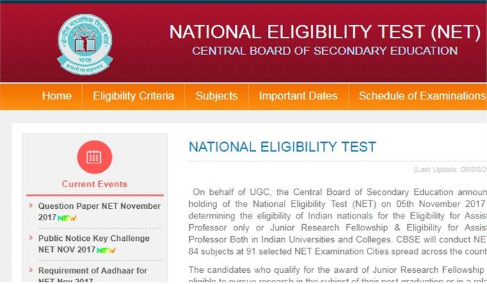 सीबीएसई ने जारी की UGC Net Exam की Answer Key, अगले साल आएगा परिणाम