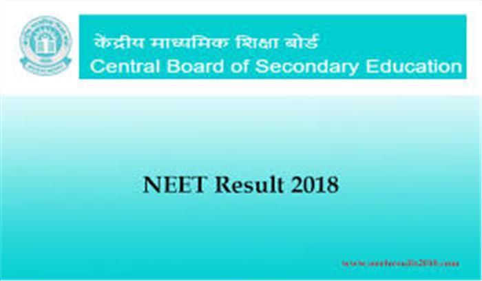 CBSC NEET 2018 आज होगें परिक्षा परिणाम हुए घोषित, ऐसे देखें नतीजे