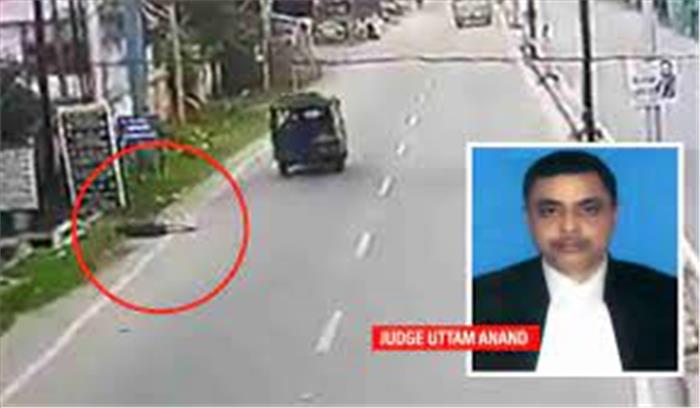 चोरी के ऑटो से जज को टक्कर मारकर की हत्या , सीसीटीवी से हुआ खुलासा , देखें वीडियो