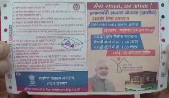 रेलवे टिकट पर मोदी की फोटो , चुनाव आयोग की फटकार के बाद रेलवे ने 4 कर्मचारियों को निलंबित किया
