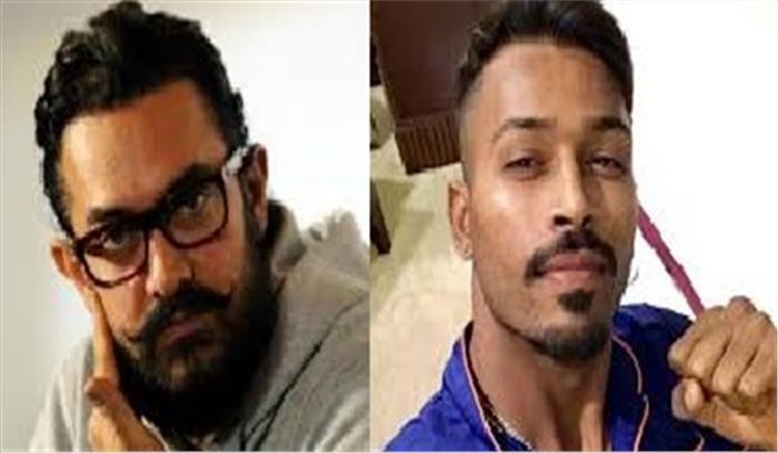 हार्दिक पांड्या के ट्वीट का जवाब देकर बुरे फंसे आमिर खान , सोशल मीडिया पर लोगों ने उड़ाया मजाक