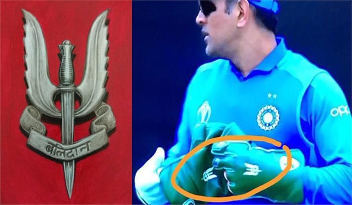 बलिदान बैज विवाद : धोनी के साथ खड़ा हुआ BCCI - खेल मंत्रालय, सीईओ राहुल चौधरी ICC से बात करने जा रहे इंग्लैंड