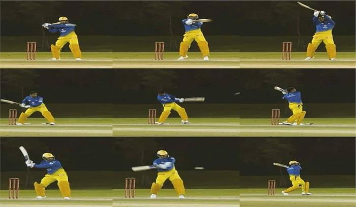 IPL -13 की शुरुआत से पहले गरजा धोनी का बल्ला , प्रेक्टिस मैच में लगाई छक्कों की झड़ी