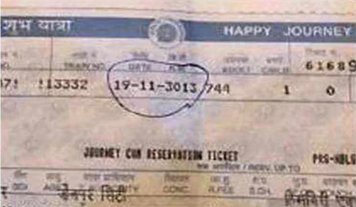 रेलवे ने दिया 1000 साल आगे का टिकट, अब भरना पड़ा जुर्माना