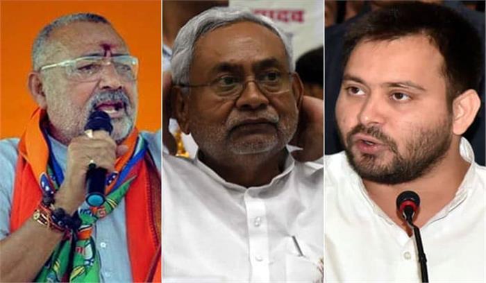 नीतीश कुमार ने बयानों से पहले भाजपा के फायरब्रांड नेता गिरिराज सिंह भड़के , फिर तेजस्वी यादव ने भी कसा सीएम पर तंज