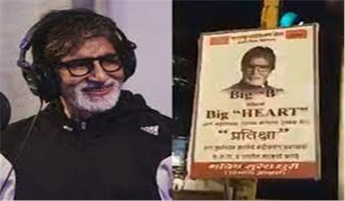 अमिताभ बच्चन के घर के बाहर MNS ने लगाए पोस्टर , कहा - बड़ा दिल दिखाएं BIG B