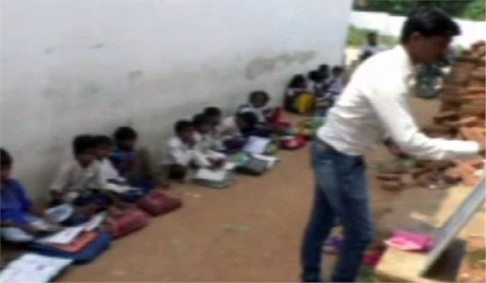 स्कूल भवन का तीन साल से इंतजार, सड़क पर बैठकर पढ़ने को मजबूर हैं नौनिहाल
