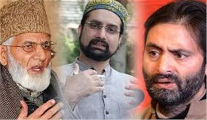 हुर्रियत के अलागगवादी नेताओं को दिल्ली में नहीं मिल रहे वकील, गिलानी समेत अन्य नेताओं से भी होगी पूछताछ