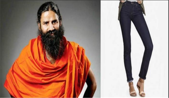 तैयार हो जाएं बाबा रामदेव की 'स्वदेशी रूप' वाली जींस पहनने को, कपड़ों का नया ब्रांड 'परिधान' जल्द करेंगे लॉंच