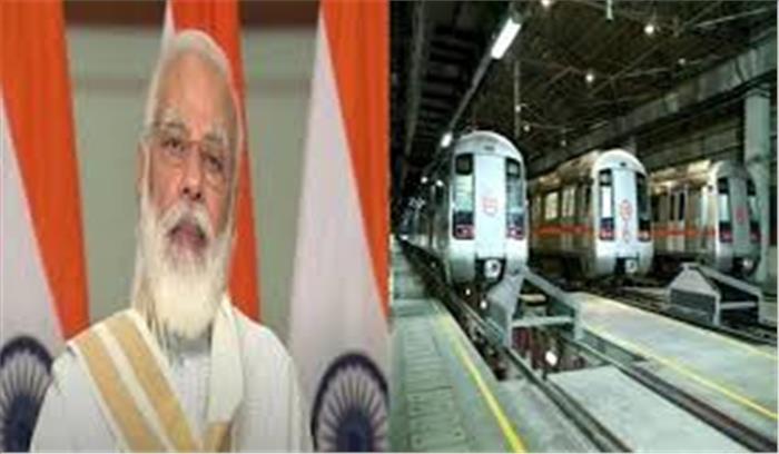 PM मोदी ने दिल्ली मेट्रो की ड्राइवरलेस ट्रेन को दिखाई हरी झंडी , जनकपुरी पश्चिम से बॉटनिकल गार्डन के बीच दौड़ेगी