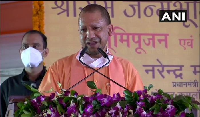 श्रीराम मंदिर की नींव रखे जाने के बाद cm योगी बोले - 135 करोड़ भारतवासियों का संकल्प पूरा हुआ