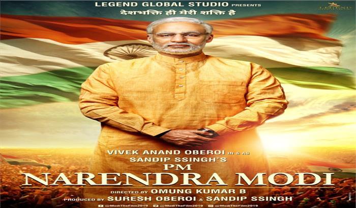 PM नरेंद्र मोदी की बायोपिक का पोस्टर आया सामने , जनता ने अपने कमेंट से जमकर गुदगुदाया