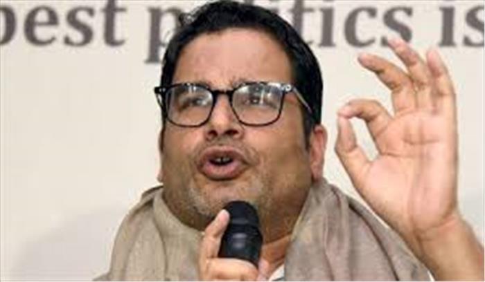 ममता के राजनीतिक सलाहकार PK का वीडियो वायरल , पीएम मोदी - BJP की कर रहे तारीफ, सुनें क्या कहा