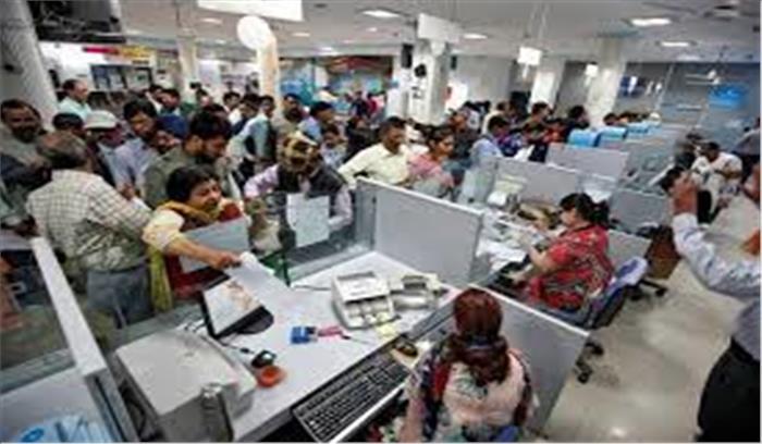 अच्छी खबर - बैंक ने उपभोक्ताओं के सेविंग खाते पर ब्याज में किया बदलाव , लोन पर ब्याज दरों में .10 फीसदी कटौती
