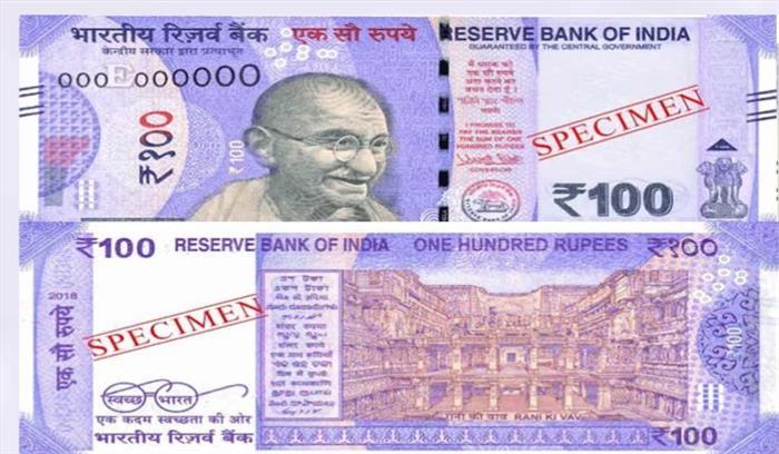 कई खुबियों वाला नया 100 रुपये का नोट तैयार , RBI की मंजूरी का इंतजार