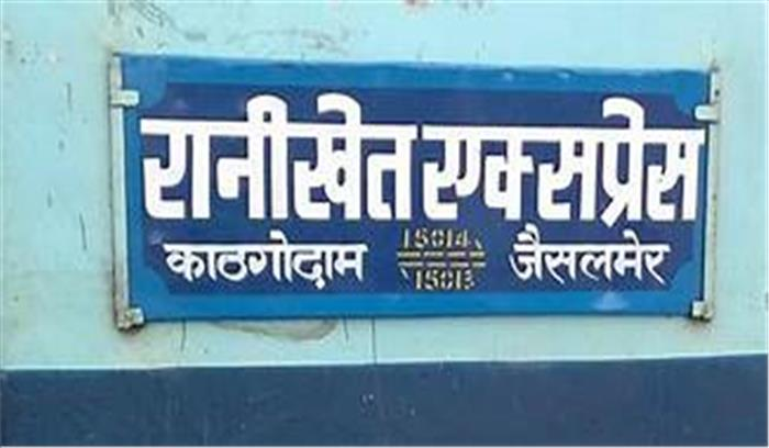 रानीखेत एक्सप्रेस में यात्रियों को सुखद एहसास के लिए रेलवे ने बढ़ाई ये सुविधाएं