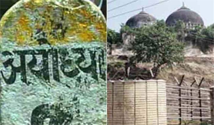 रामजन्म भूमि विवाद LIVE : SC ने दागा सवाल - क्या मंदिर बाबर के आदेश पर गिराया था , कोई सबूत है