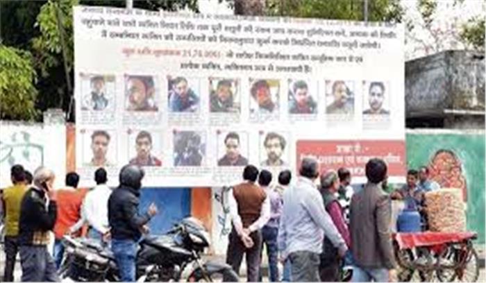 SC ने योगी सरकार से पूछा - आखिर किस कानून के तहत दंगाइयों के फोटो बैनर पर लगाए , नहीं दिया स्टे