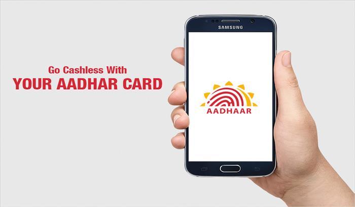 फर्जी आधार एप्स से रहें सावधान, UIDAI ने जारी की चेतावनी