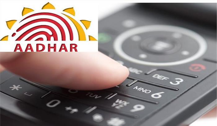 अगर आपने अभी तक मोबाइल नंबर को आधार से नहीं जोड़ा तो ऐसे करें घर बैठे लिंक
