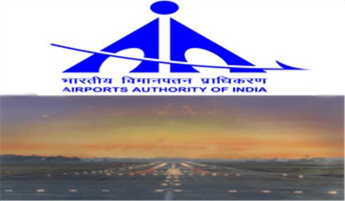 12वीं पास नौजवानों के लिए सरकारी नौकरी का बड़ा मौका, एयरपोर्ट अथाॅरिटी आॅफ इंडिया ने सैंकड़ों पदों के लिए मांगे आवेदन