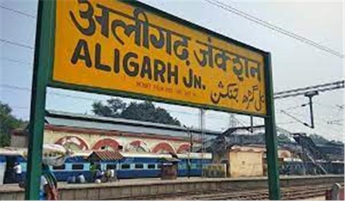 अलीगढ़ का नाम अब हो जाएगा हरिगढ़! जिला पंचायत बोर्ड ने प्रस्ताव योगी सरकार को भेजा