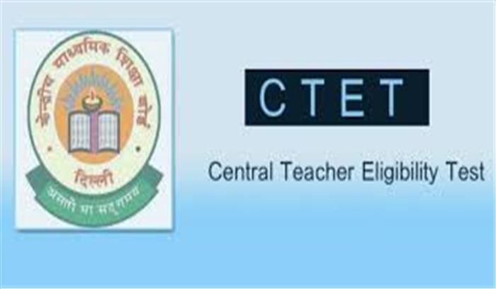 शिक्षक बनने के लिए आवेदन करने वालों को कैट ने दी राहत, बिना सीटीईटी पास भी कर सकेंगे आवेदन