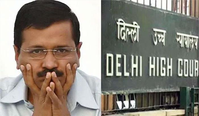 दिल्ली हाईकोर्ट ने केजरीवाल को दिया बड़ा झटका, मानहानि मामले में दायर याचिका की खारिज