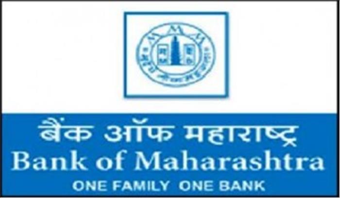 इंटरव्यू के जरिए सीधे 'बैंक' में नौकरी के अवसर, 60 हजार रुपयेप्रतिमाह है वेतन