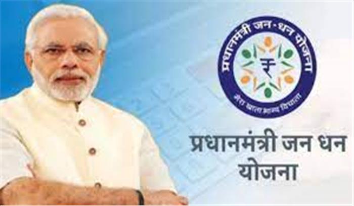 प्रधानमंत्री जनधन योजना के तहत मिले रहे लोगों को ये लाभ , क्या आपने अबतक आवेदन किया