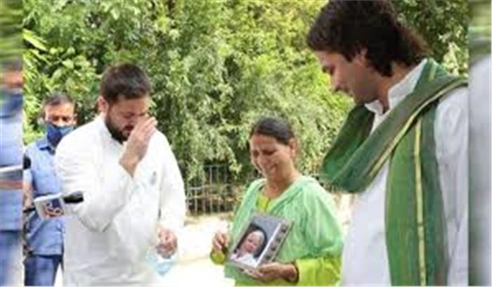 तेजस्वी यादव ने मां से आशीर्वाद लेकर नामांकन भरा , राबड़ी बोली - लालू जी की बहुत याद आ रही है