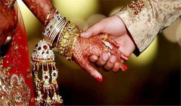 दहेज लेकर शादी करने वाले सरकारी कर्मचारी हो जाएं सावधान, जा सकती है नौकरी