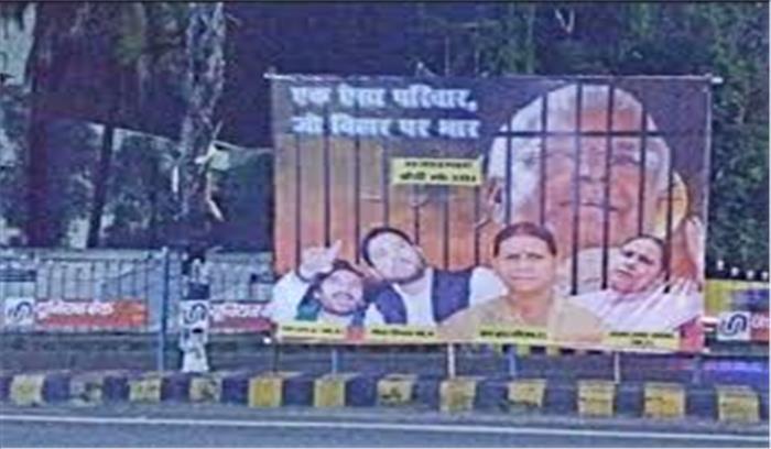 बिहार चुनाव पर सियासी दलों के बीच