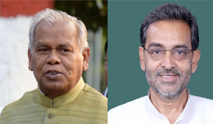 बिहार में सरकार गठन के बाद नीतीश से नाराज हुए उनके करीबी कुशवाह और मांझी, अपनों को मंत्रिमंडल में जगह न मिलने से आहत