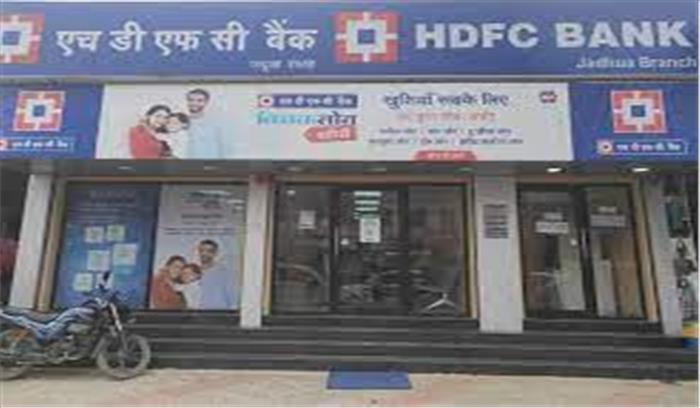 बिहार - HDFC बैंक में दिनदहाड़े 1 करोड़ रुपये की लूट , आधा दर्जन बदमाशों ने की वारदात