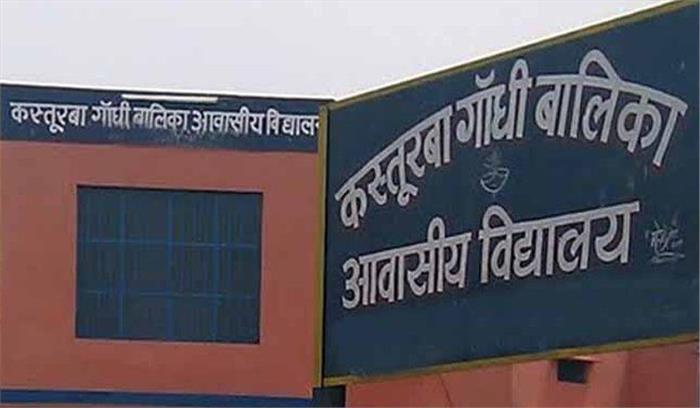 झारखंड में कस्तूरबा गांधी विद्यालय से भागी 76 लड़कियां, पुलिस ने 11 को किया बरामद