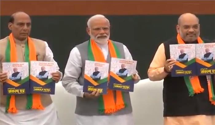LIVE - भाजपा का संकल्प पत्र जारी , नए भारत के निर्माण को 72 संकल्प , अब सभी किसानों को मिलेंगे 6 हजार, राममंदिर भी अहम मुद्दा